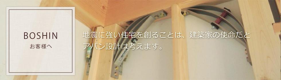 地震に強い住宅を作ることは、建築家の使命であるとアバン設計は考えます。
