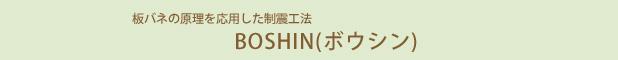 板バネの原理を応用した制震工法BOSHIN(ボウシン)